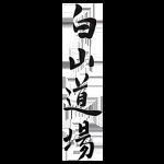 Hakuzan Dojo